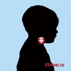 силуэт ребёнка с больным горлом