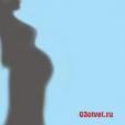 силуэт беременной женщины